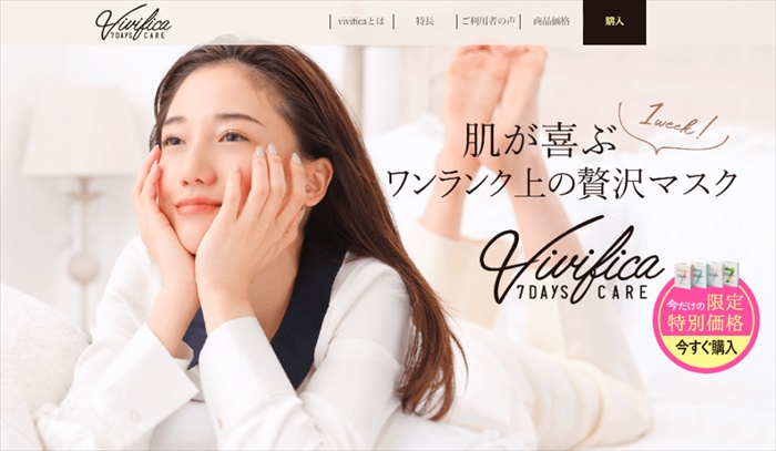 Vivifica 7DAYS MASKのキャプチャ
